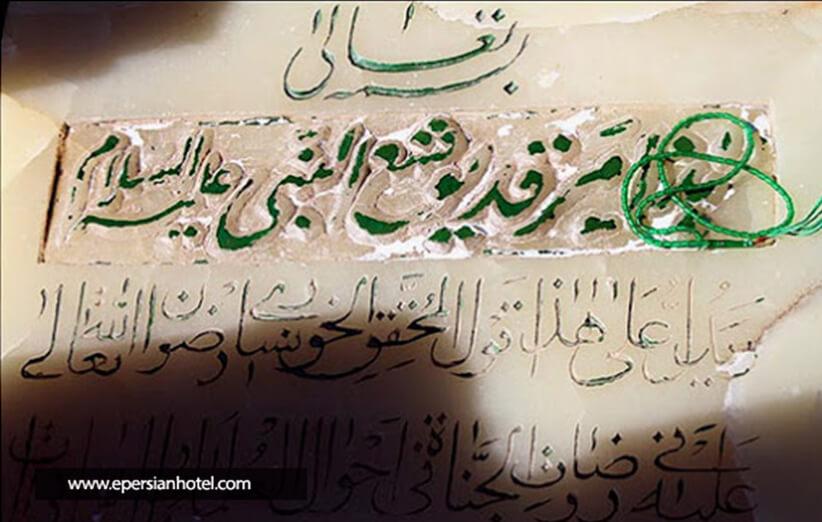 مزار حضرت یوشع نبى در اصفهان