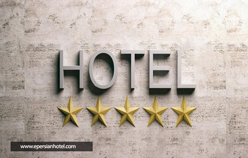 هتل های پنج ستاره شیراز
