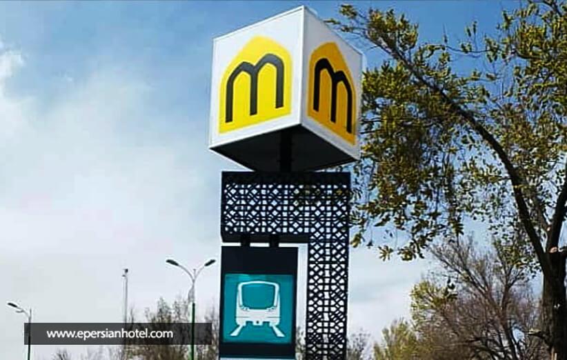 نحوه استفاده از مترو اصفهان
