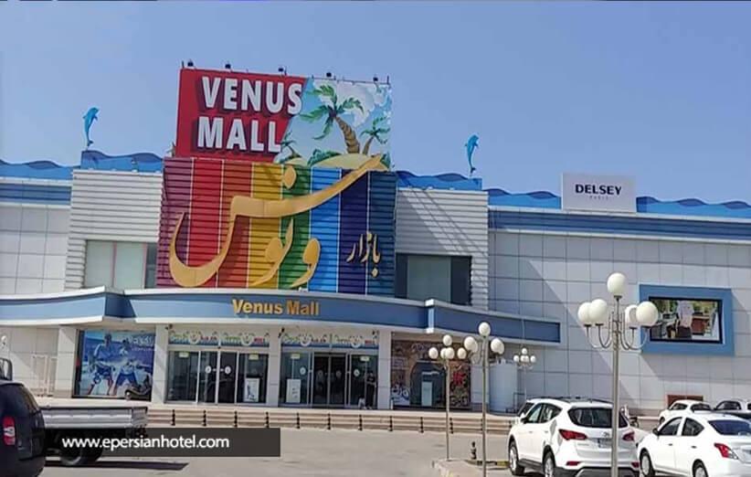 مرکز خرید ونوس کیش