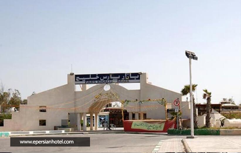 مرکز خرید خلیج پارس