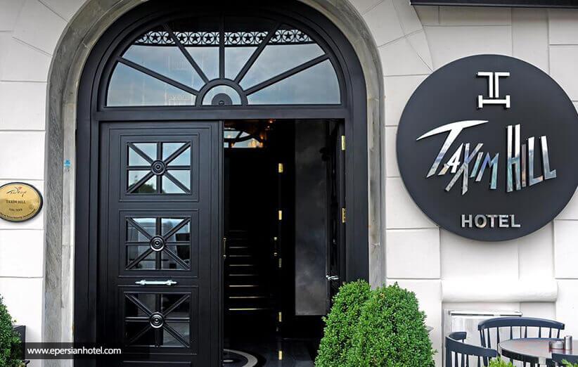 هتل تکسیم هیل استانبول