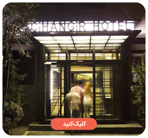 هتل جیهانگیر استانبول