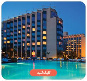 هتل سوئیس اوتل د بوسفوروس استانبول