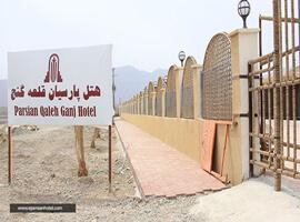 هتل سنتی کپری قلعه گنج کرمان