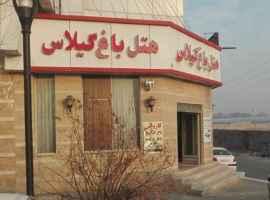 هتل باغ گیلاس شهریار تهران