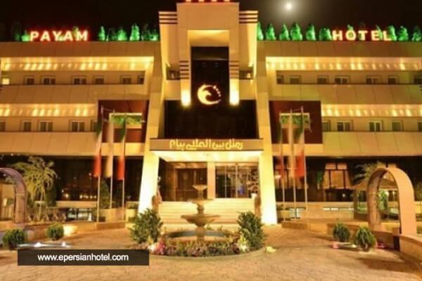 هتل بین المللی پیام اراک