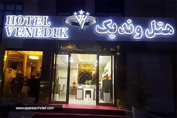 هتل آپارتمان وندیک همدان