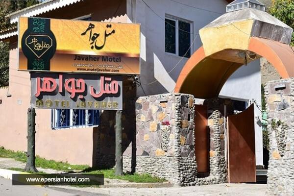 هتل جواهر جواهرده