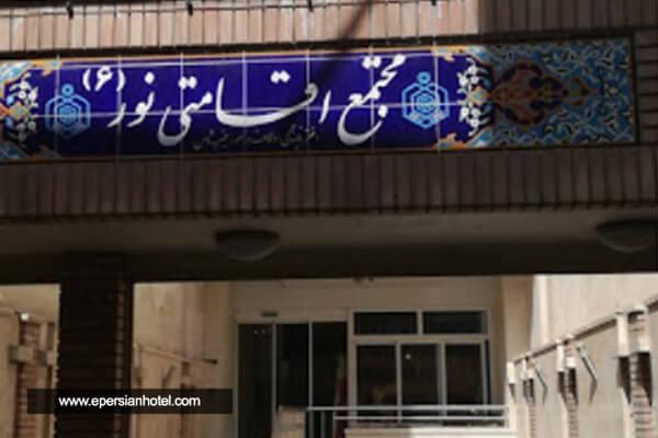 هتل آپارتمان آپارتمان نور  مشهد