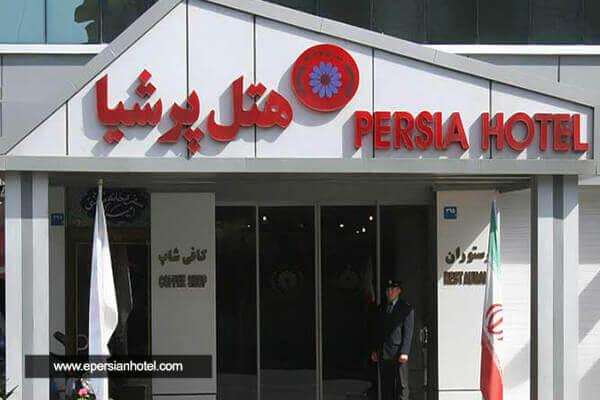 هتل پرشیا 1 تهران