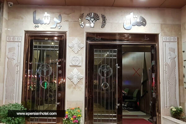 هتل پرشیا 2 تهران