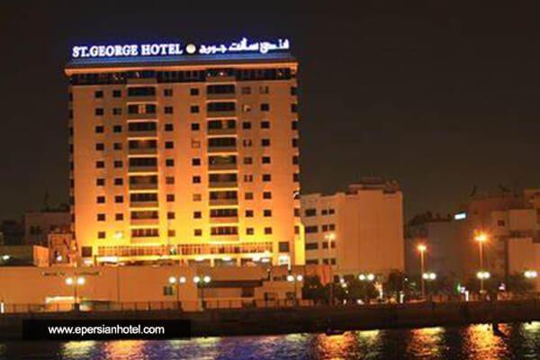 هتل اس تی جورج دبی