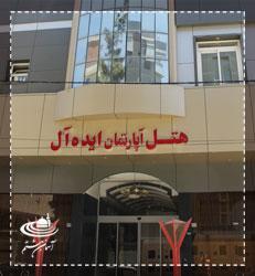 هتل  آپارتمان ایده آل  مشهد