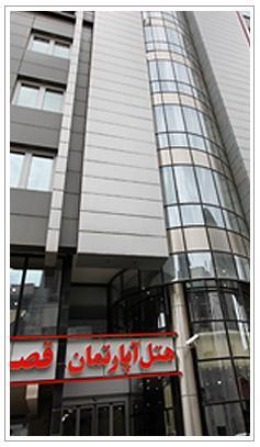 هتل  اپارتمان قصر آیدین  مشهد
