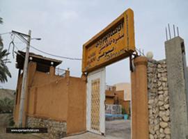 هتل بیرمی بوشهر