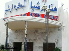 هتل ارشیا قزوین