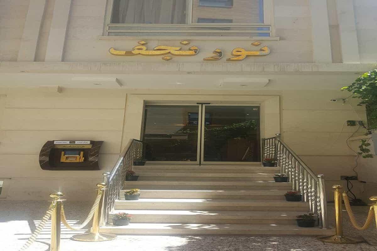 هتل نورالنجف مشهد