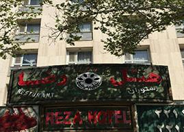 هتل رضا  مشهد