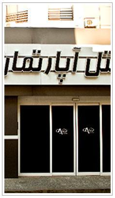 هتل  آپارتمان مسافران  مشهد