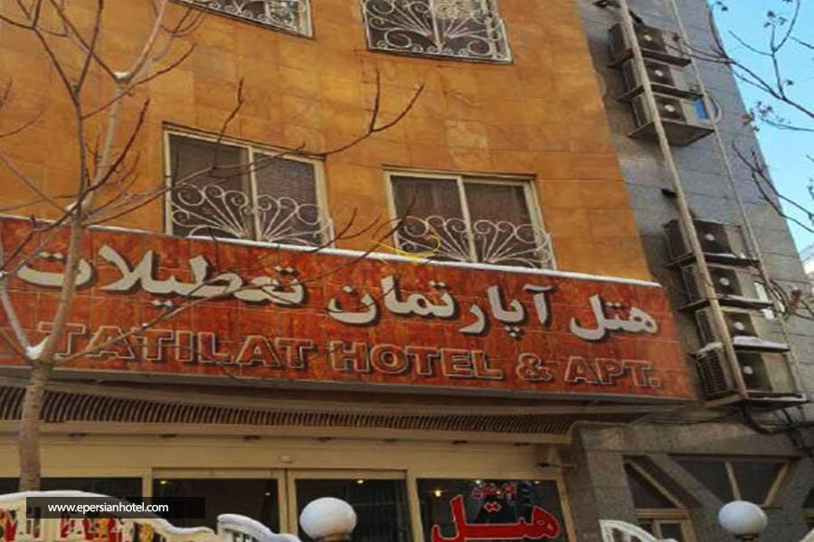 هتل تعطیلات مشهد